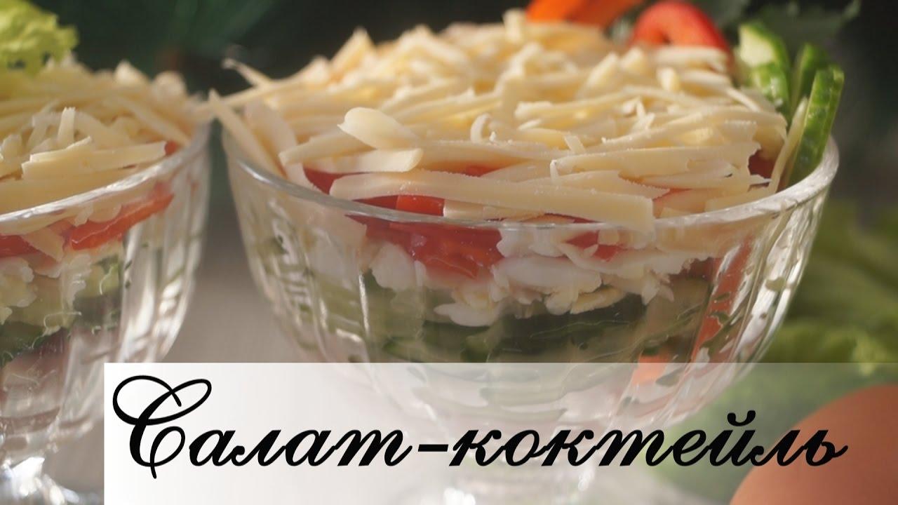 Салат-коктейль с ветчиной и сыром / Простой салат к праздничному столу