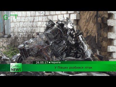 Garmata TV: У Чернігові розбився літак (ВІДЕО)