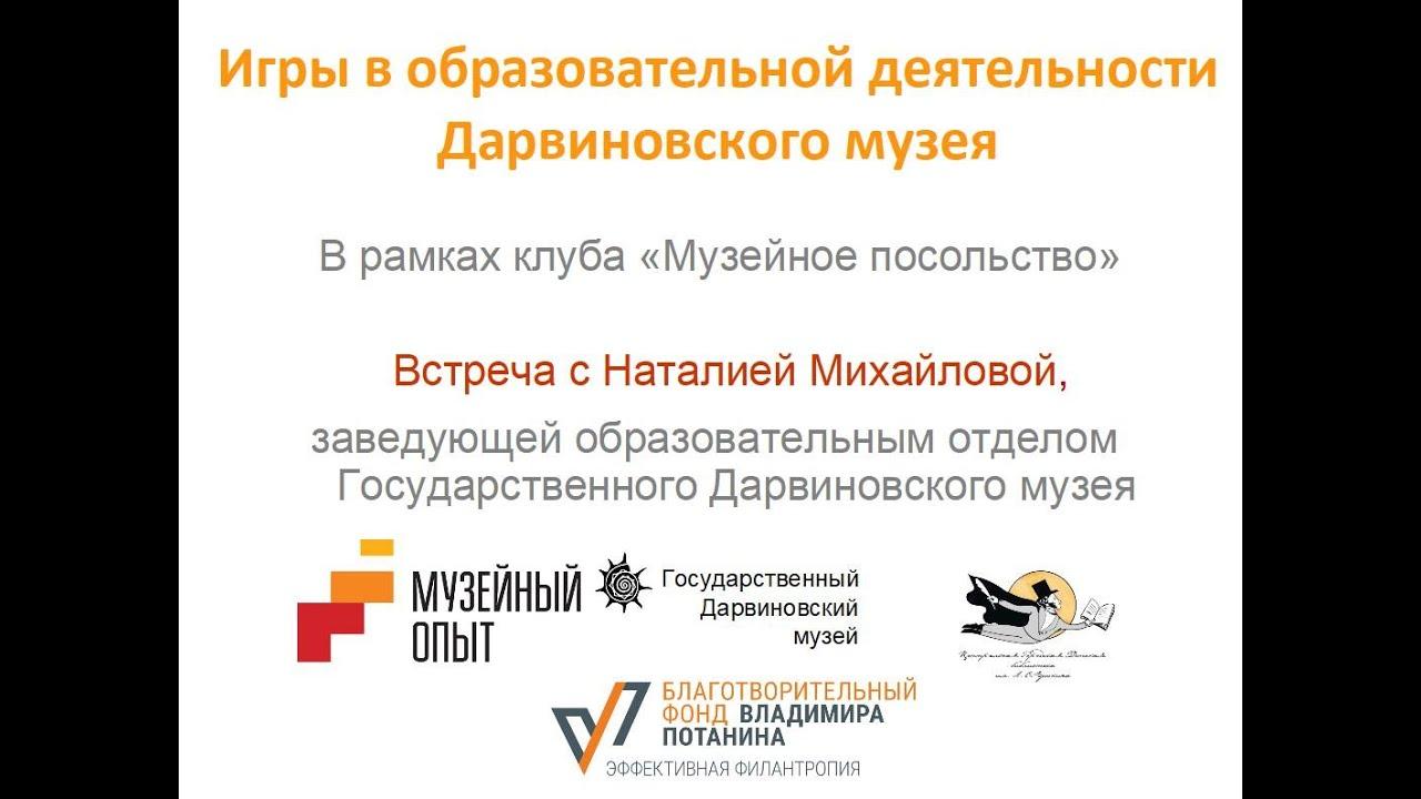 Опубликована запись доклада Наталии Михайловой на игротеке клуба «Музейное посольство»