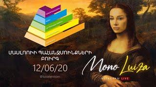 Mono Luiza / Մասլոուի պահանջմունքների բուրգ / Instagram Live / 12.06.20