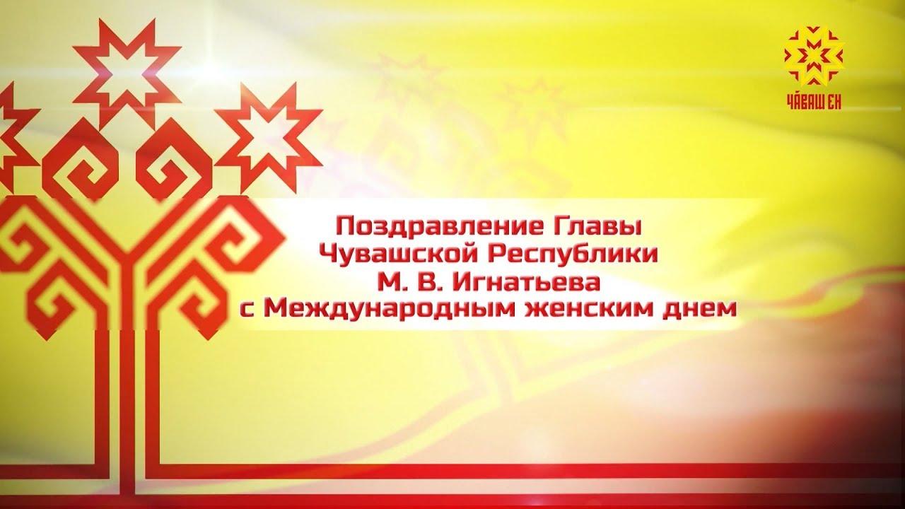 академия открытка с днем республики чувашия том, как пожарить