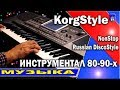 KorgStyle [Russian DiscoStyle] Instrumental /Korg Pa 600,500 /NonStop 80 90