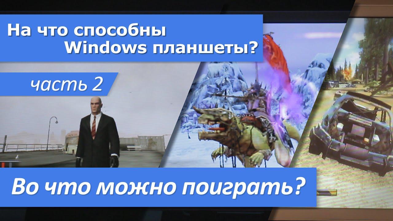 На что способны планшеты на Windows? Часть 2 - Игры