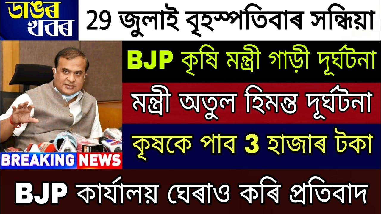 BJP Agriculture Minister Acdnt / Assam Farmers Will Get Free 3000 Rupees / BJP Office Public Protest