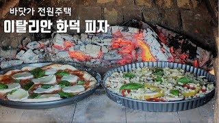 이탈리안 정통 화덕 피자 만들기! 특별히 쉐프를 초빙했습니다~~ 정말 처음 맛보는 최고의 피자였습니다!!