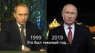 Новогоднее обращение президента 1999 - 2019