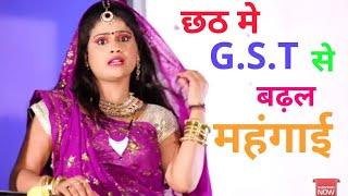 gst वाला छठ गीत रहे दउरा के राउर फरमाइश दउरिया ले अईनी khushboo uttam badhal mahangai