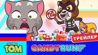 НОВЫЙ ИГРОВОЙ ТРЕЙЛЕР! 🍭 Говорящий Том: за конфетами! 🍭