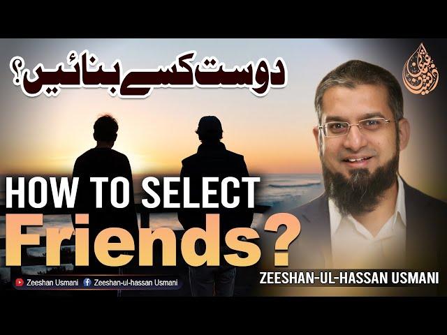 How to Select Friends? دوست کسے بنائیں؟