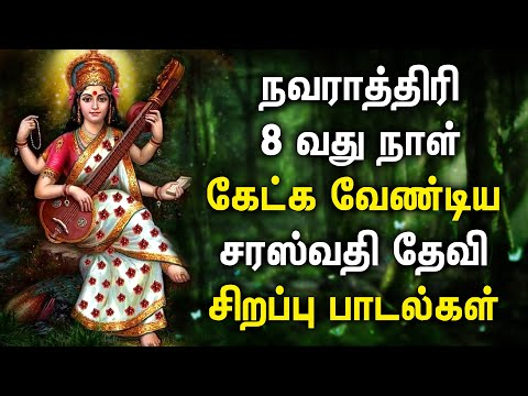 saraswati-puja-spl- -saraswati-devi-tamil-padalgal- -navaratri-spl- -best-tamil-devotional-songs