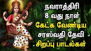 SARASWATI PUJA SPL | Saraswati Devi Tamil Padalgal | Navaratri Spl | Best Tamil Devotional Songs