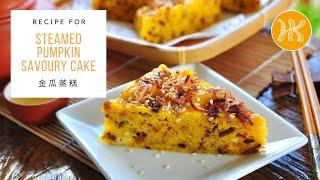 Steamed Pumpkin Savoury Cake Recipe 金瓜蒸糕食谱  Huang Kitchen