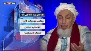 حوار في الإسلام وصناعة السلام العالمي مع معالي الشيخ عبدالله بن بيه في حديث العرب