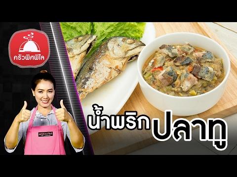 สอนทำอาหารไทย น้ำพริกปลาทู เมนูน้ำพริก อร่อย ช่วยเจริญอาหาร ทำอาหารง่ายๆ | ครัวพิศพิไล