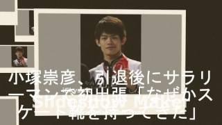 元フィギュアスケート選手の小塚崇彦さんが4月19日、トヨタ自動車の社員...