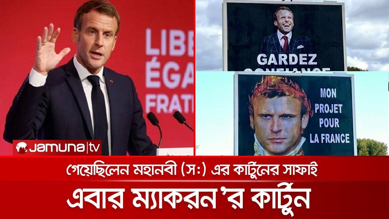 মহানবীকে অপমান করলে বাকস্বাধীনতা! ম্যাকরনের বেলায় মানহানি! | Macron Poster