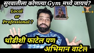 सुरवातीला कोणत्या Gym मध्ये जायचं ? Local or Professional Gym? | Fiturself | Marathi Fitness Channel