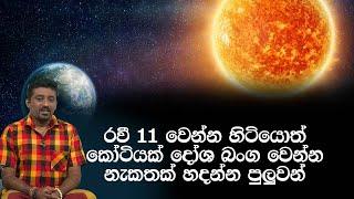 රවී 11 වෙන්න හිටියොත් කෝටියක් දෝශ බංග වෙන්න නැකතක් හදන්න පුලුවන්|Piyum Vila10-04 - 2020 | Siyatha TV Thumbnail