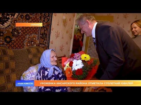 Уроженка Инсарского района отметила столетний юбилей