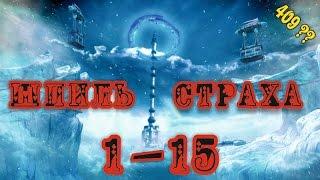 Tera online Шпиль Страха 1 15 (сезон 3)