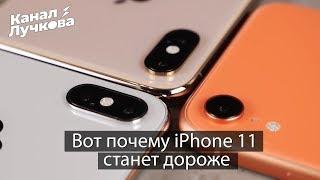 """""""iPhone 11 будет дороже"""" / КУДА Ж ЕЩЕ ДОРОЖЕ?!"""