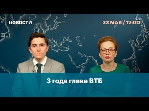 3 года главе ВТБ