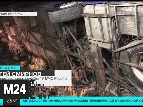 Экскурсионный автобус перевернулся в Калужской области - Москва 24