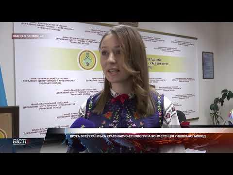 Всеукраїнська конференція ОДЦТКУМ