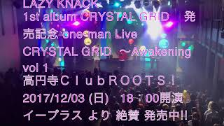 LAZY KNACK 1st album 発売記念 1st one-man Live CRYSTAL GRID ~Awake...