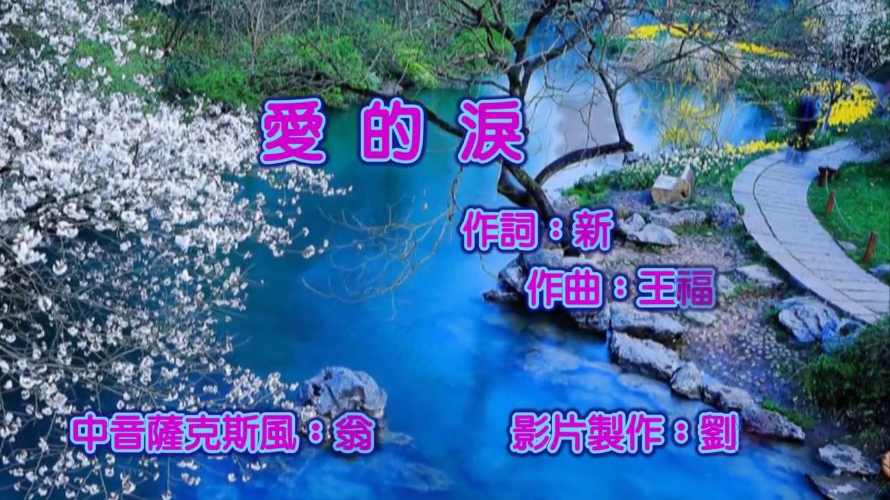 愛的淚珠 karaoke </p> </div><!-- .entry-content -->  </article><!-- #post-47677 -->  <nav class=