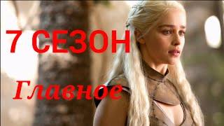 Игра престолов 7 сезон смотреть онлайн.mp4