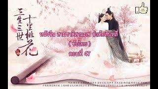 Download Video หนังจีน สามชาติสามภพ ป่าท้อสิบหลี่ ( ซับไทย ) ตอนที่ 47 MP3 3GP MP4