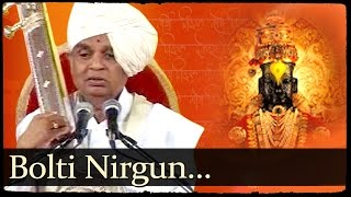 Shree Babamaharaj Satarkar Kirtans - Bolti Nirgun - Famous Marathi Devotional Songs