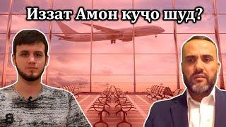 Иззат Амон-ро ки озод мекунад Мардуми Точик ё ООН САҲА