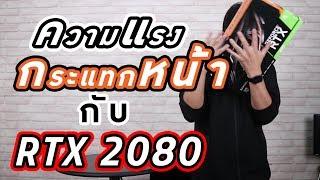 PC Review EP70-GIGABYTE RTX 2080 Gaming OC เล่นเกมปรับ HIgh, Ultra ไหวมั้ย ต้องดู