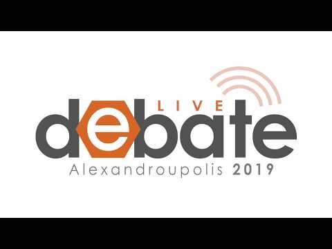 e-evros Debate 2019: Οι υποψήφιοι Δήμαρχοι Αλεξανδρούπολης στο e-evros.gr