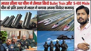China Start Bullet Train & S400 Missile near Border | Theatre Commands of India | Agni Prime Missile