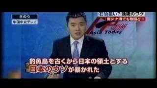 【尖閣】 中国から日本の領土という資料が発見