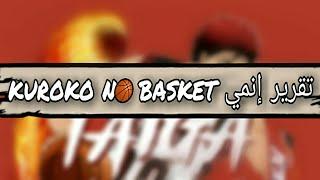 تقرير الإنمي / تقرير إنمي Kuroko No Basket (كرة سلة كوروكو)
