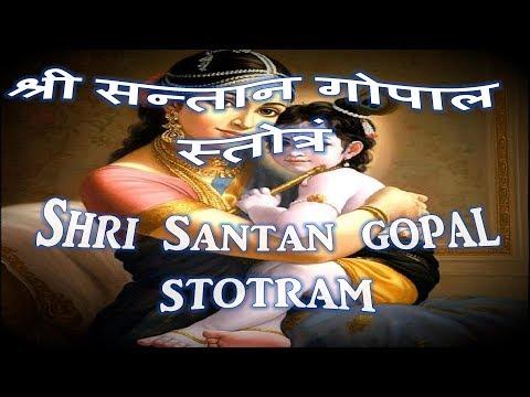 HAVE A SON LIKE LORD KRISHNA - SANTAN GOPAL STOTRAM श्री सन्तान गोपाल स्तोत्रं (Guarantedd Results)