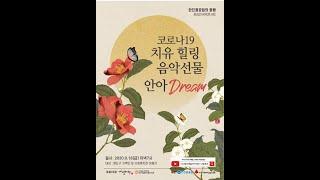 코로나19 치유힐링음악선물-열 #한진중공업#사회복지공동…