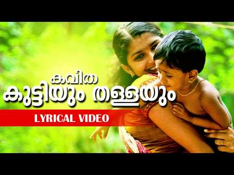 kuttiyum-thallayum-[-കുട്ടിയും-തള്ളയും-]-|-evergreen-malayalam-kavitha-|-lyrical-video