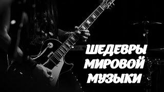 Download Шедевры музыки! Самая лучшая музыка в мире! Mp3 and Videos