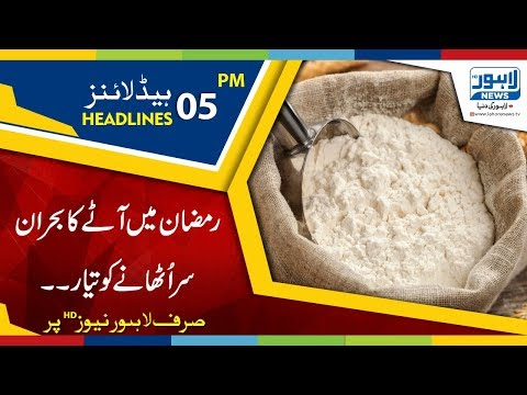 05 PM Headlines Lahore News HD - 22 May 2018