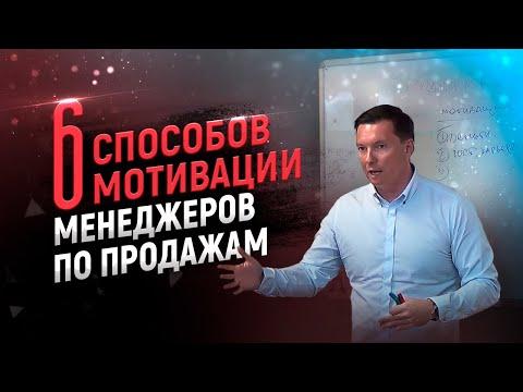 6 способов мотивации для менеджеров по продажам.