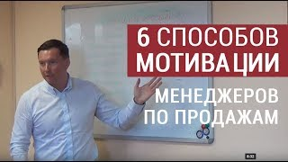 6 способов мотивации для менеджеров по продажам