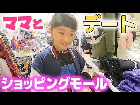 【平日の夜】ショッピングモールでママとデート!GUやラブトキなどでお買い物→購入品紹介♪