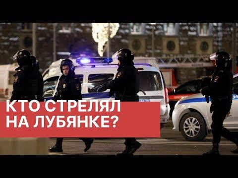 Стрельба в Москве на Лубянке. Что известно о стрелке. Стрельба у здания ФСБ на Лубянке 19 декабря