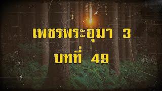 เพชรพระอุมา ภาคที่ 3 มงกุฎไพร บทที่ 49   สองยาม