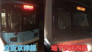 京都市営地下鉄東西線•京阪京津線御陵駅 発車メロディー